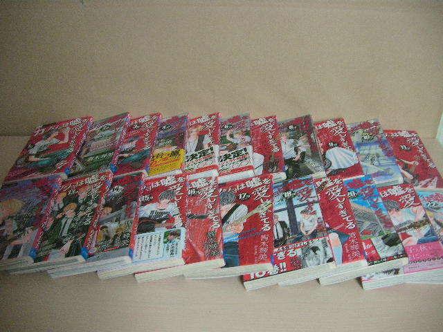 【即決】カノジョは嘘を愛しすぎてる 青木琴美 全巻セット 22巻 全22巻 全巻 コミック_画像1