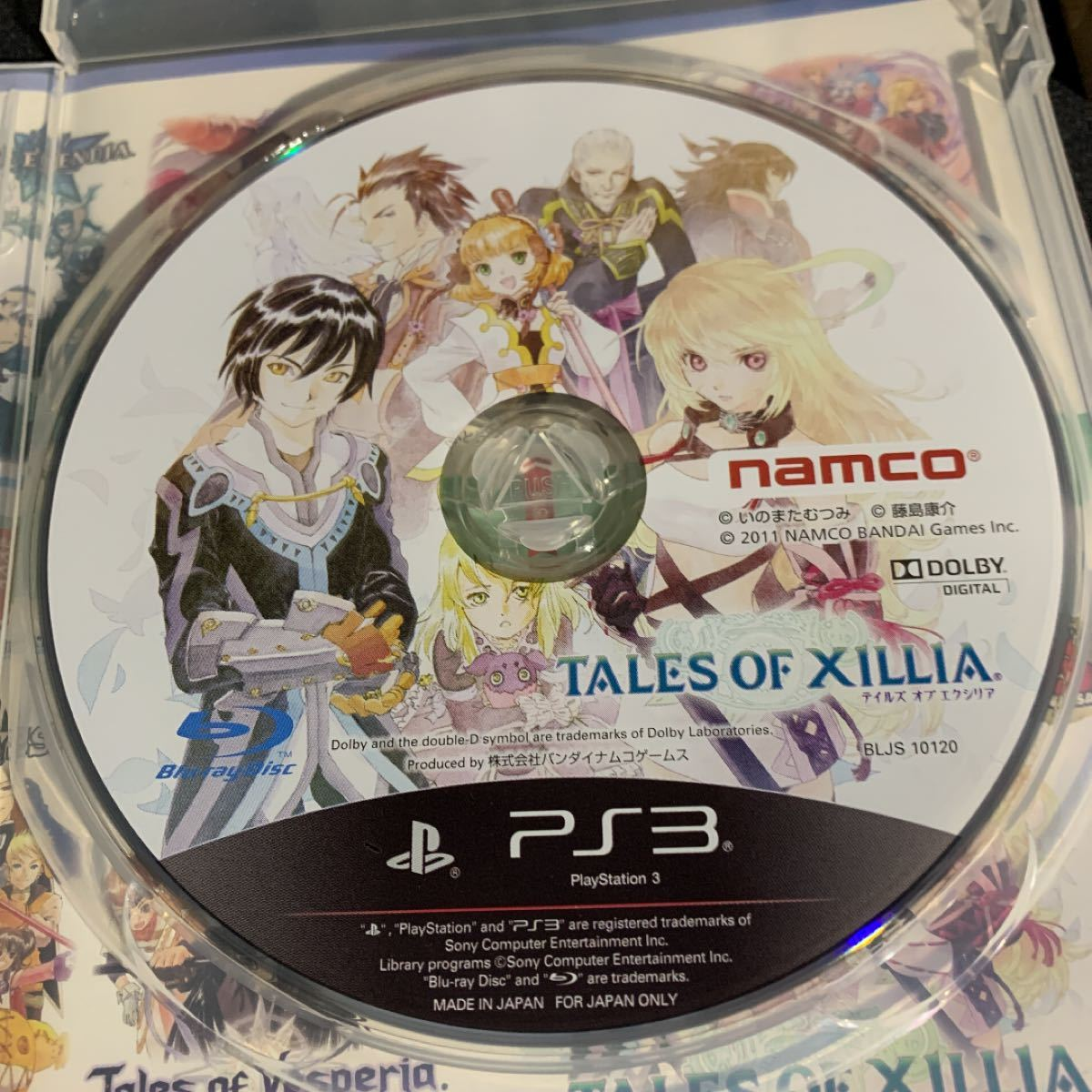 【PS3】 テイルズ オブ エクシリア [通常版]