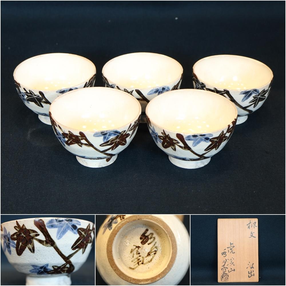 虎渓山 水月窯 楓文汲出 五客:煎茶道具急須煎茶碗茶托茶合茶壷茶器煎茶揃