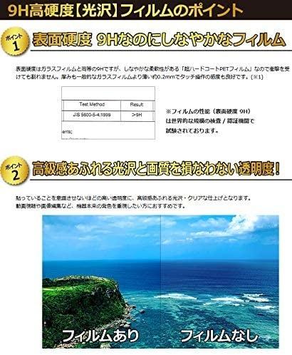 PDA工房 LG G8X ThinQ 9H高硬度[光沢] 保護 フィルム [メインスクリーン背面用] 日本製_画像4