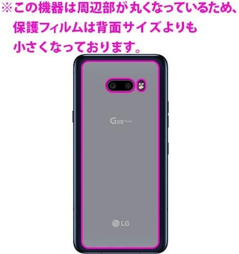 PDA工房 LG G8X ThinQ 9H高硬度[光沢] 保護 フィルム [メインスクリーン背面用] 日本製_画像2