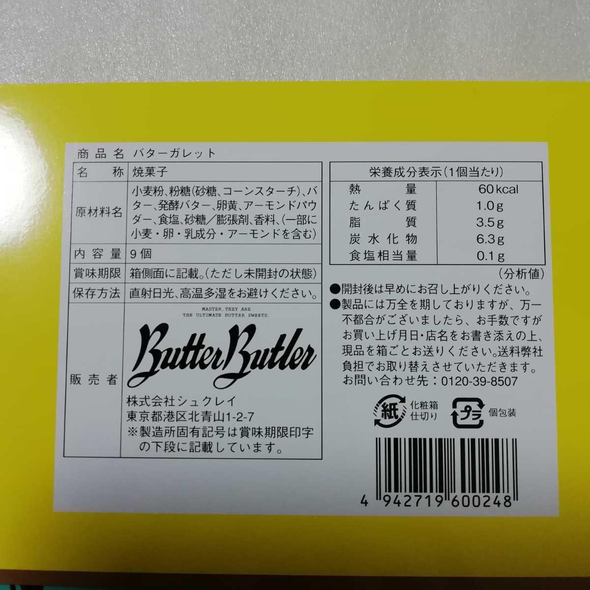 箱無し バターバトラー フィナンシェ ガレット お菓子 詰め合わせ 送料無料_画像3