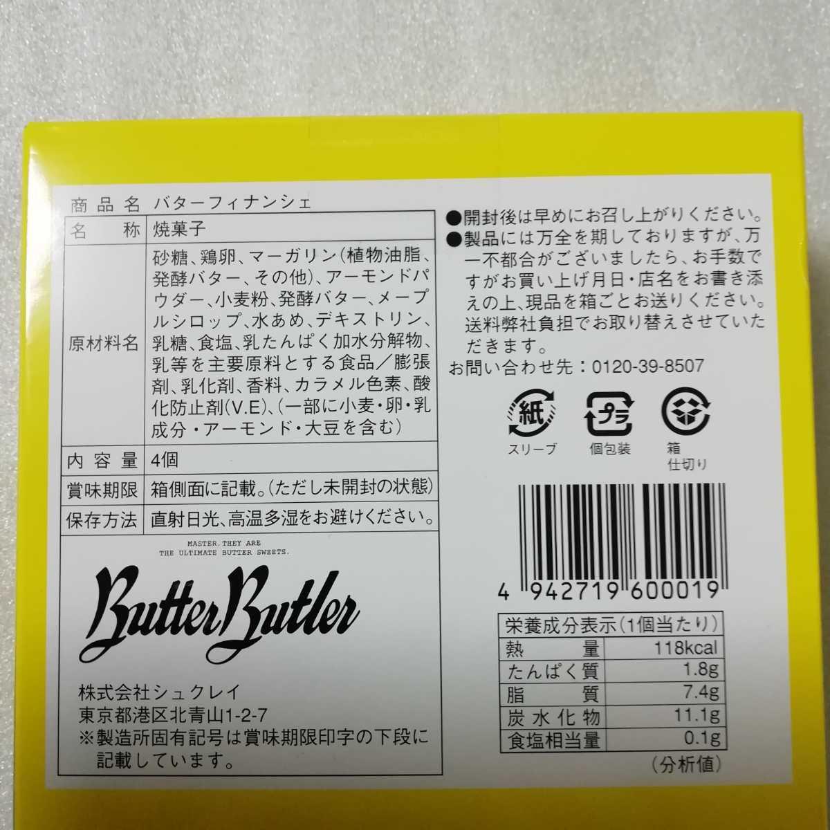 箱無し バターバトラー フィナンシェ ガレット お菓子 詰め合わせ 送料無料_画像2
