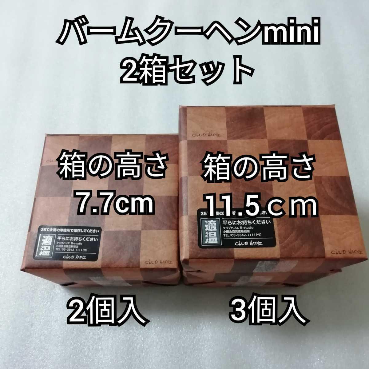 クラブハリエ 2種類2箱 バームクーヘンmini 7.7cm 11.5cm バームクーヘン バウムクーヘン クラブハリエ お菓子 詰め合わせ_画像1