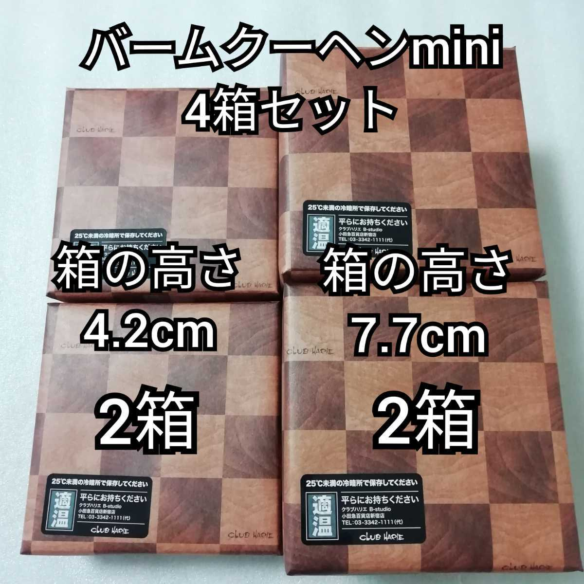 クラブハリエ 2種類4箱 バームクーヘンmini 4.2cm 7.7cm バームクーヘン バウムクーヘン お菓子 詰め合わせ クラブハリエ_画像1