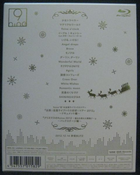 Blu-ray/ クリスマスの9nine 2012~聖なる夜の大奏動♪~[O776]_画像2