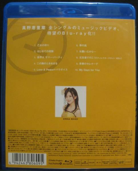 Blu-ray★真野恵里菜★全シングル★MUSIC VIDEO Blu-ray~[C606]_画像2