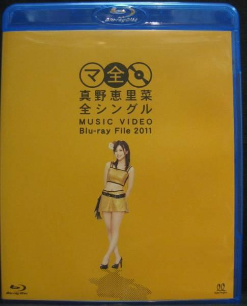 Blu-ray★真野恵里菜★全シングル★MUSIC VIDEO Blu-ray~[C606]_画像1