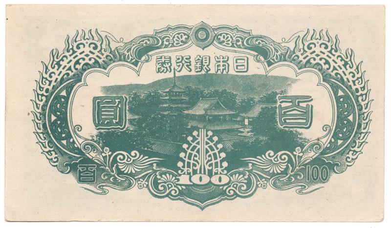 【寺島コイン】 3次100円 美品_画像2