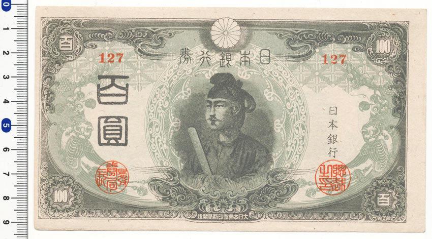 【寺島コイン】 3次100円 美品_画像1