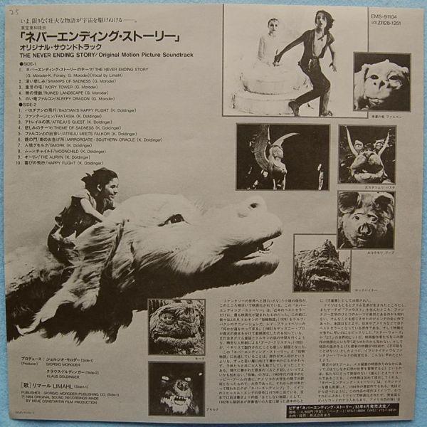 The NeverEnding Story OST クラウス・ドルディンガー & ジョルジオ・モロダー - ネバーエンディング・ストーリー EMS-91104 国内盤LP_画像3