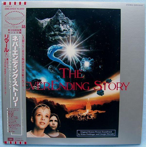 The NeverEnding Story OST クラウス・ドルディンガー & ジョルジオ・モロダー - ネバーエンディング・ストーリー EMS-91104 国内盤LP_画像1
