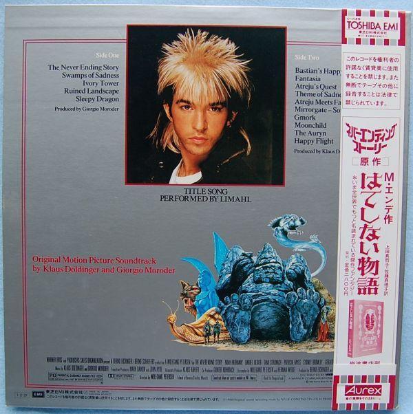 The NeverEnding Story OST クラウス・ドルディンガー & ジョルジオ・モロダー - ネバーエンディング・ストーリー EMS-91104 国内盤LP_画像2