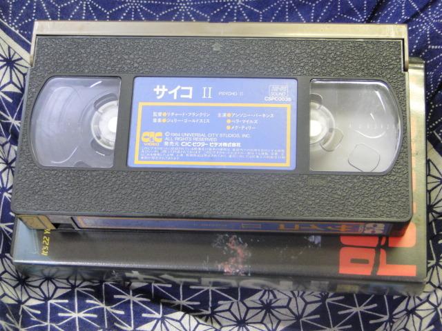 サイコ2 アンソニー・パーキンス, ヴェラ・マイルズ, リチャード・フランクリン, トム・ホランド, ビデオテープ  VHS_画像3