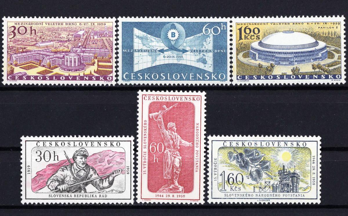 ★1959年 チェコスロバキア- 「ブルノー国際切手展」3種完+「スロヴァキア革命15年」3種完 未使用切手(NH)(SC#927-932)★YD-214_画像1