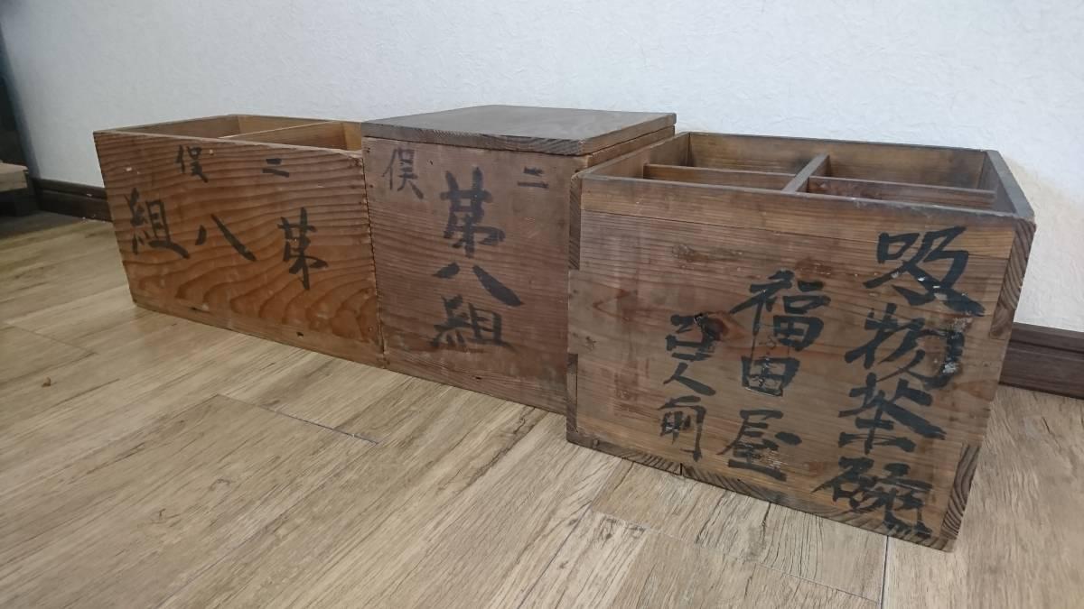 【市内旧家 お蔵から発掘】料理屋の古い昔の収納木箱3つ アンティーク雑貨 整理箱 レトロ 昭和の雰囲気・演出小道具・オブジェにぜひ_画像10