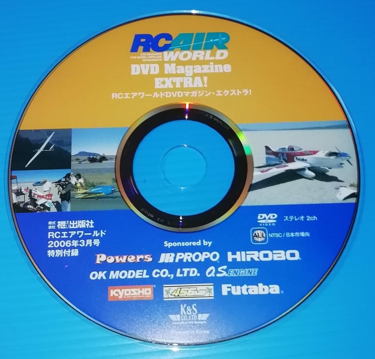 ラジコン飛行機のDVD、RC AIR WORLD DVD
