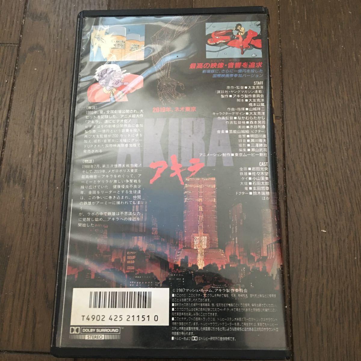 劇場版 akira  アキラ VHSテープ 【ジャンク扱い】