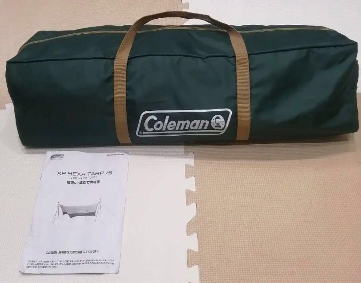 コールマン Coleman XPヘキサタープs