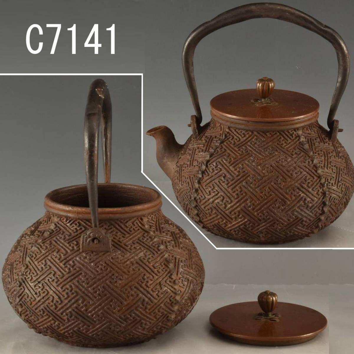 C07141 晴寿堂造 鉄瓶 蓋292g 本体1250g:真作