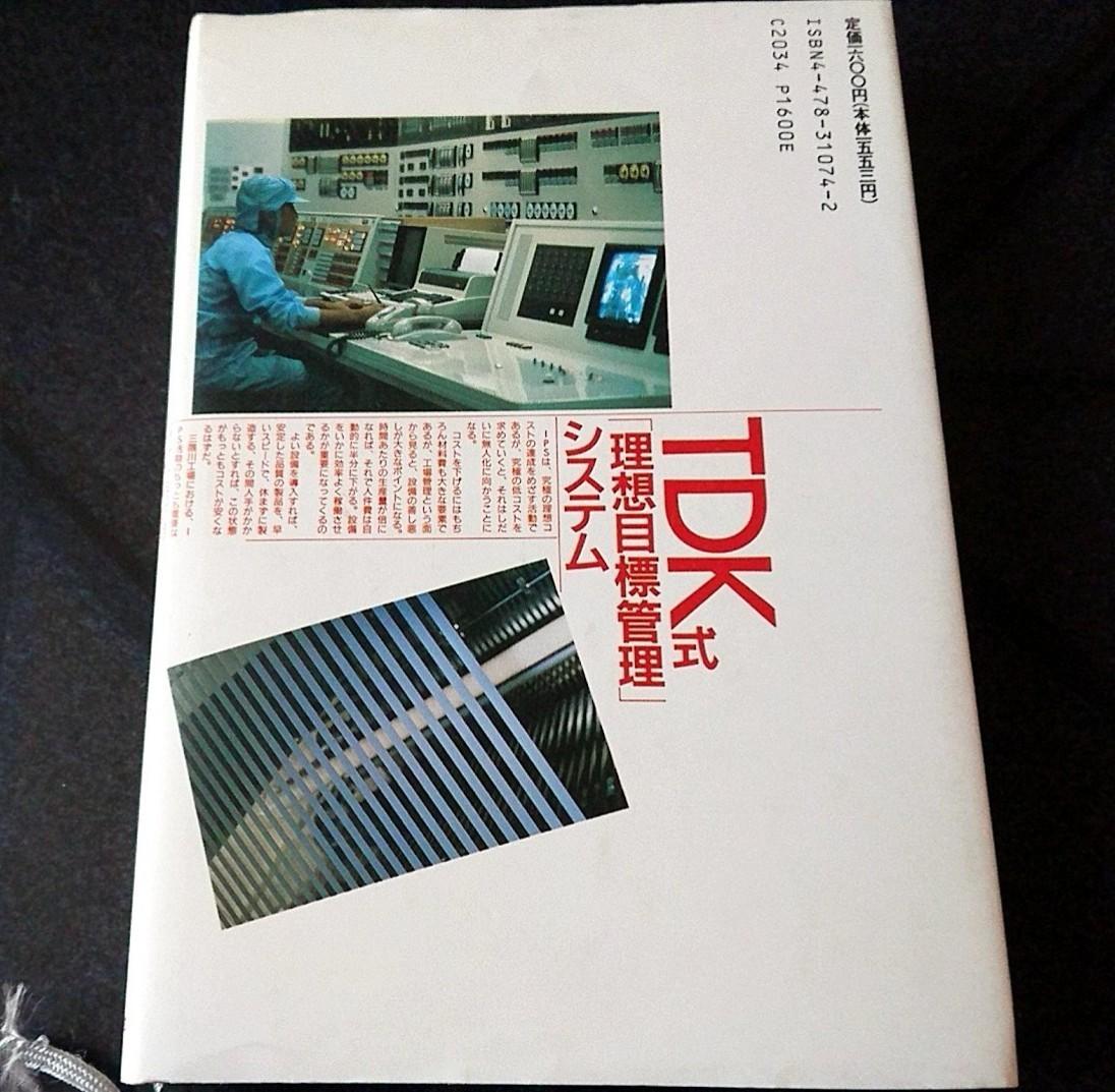 単行本 TDK式理想目標管理システム コストダウン法 リクルート 書籍