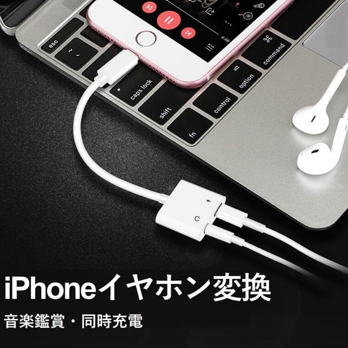 iPhone充電しながらイヤホン 3.5mmイヤホンジャック