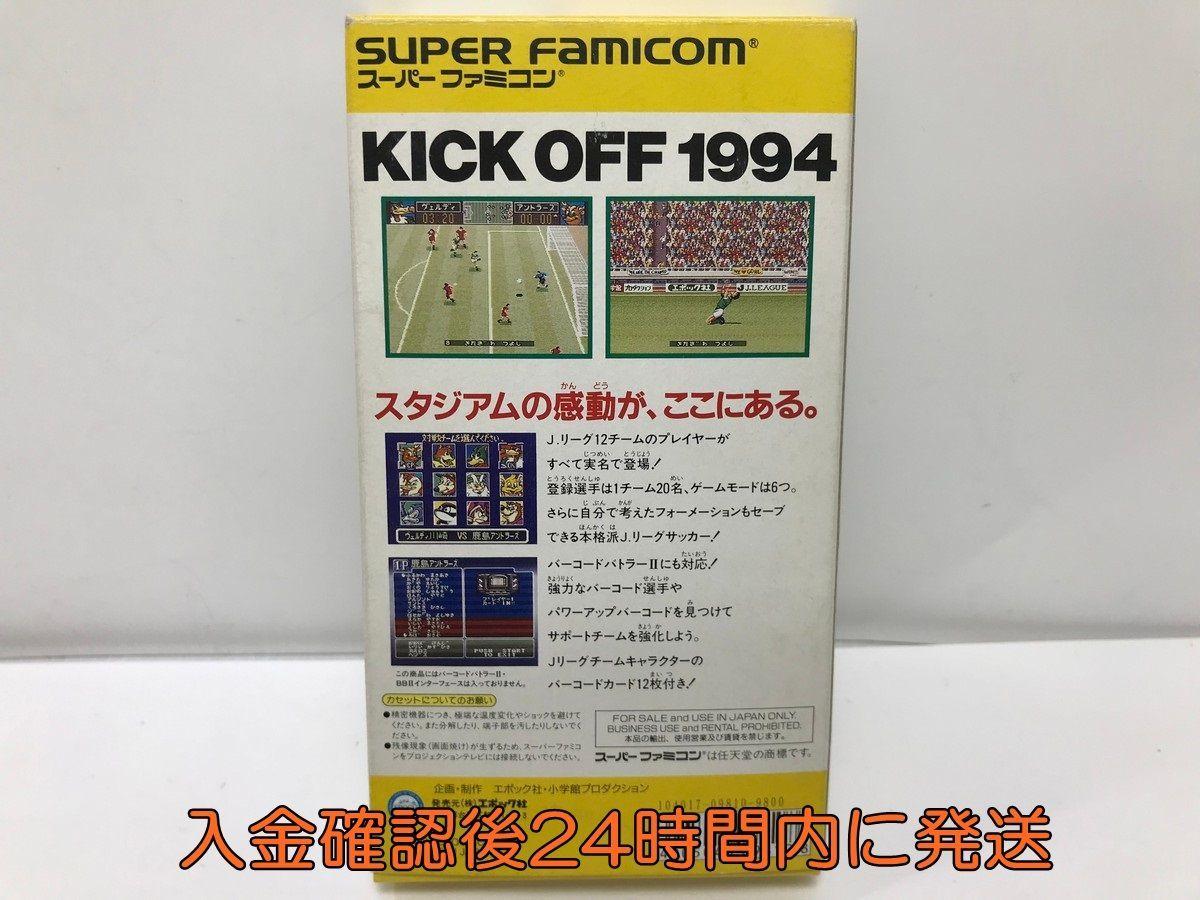 【1円】SFC Jリーグエキサイトステージ94 スーパーファミコン ゲームソフト 動作確認済 1A0740-034yy/F3_画像2