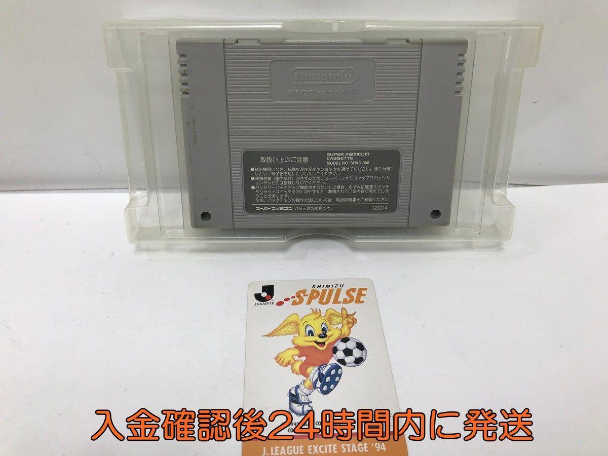 【1円】SFC Jリーグエキサイトステージ94 スーパーファミコン ゲームソフト 動作確認済 1A0740-034yy/F3_画像5