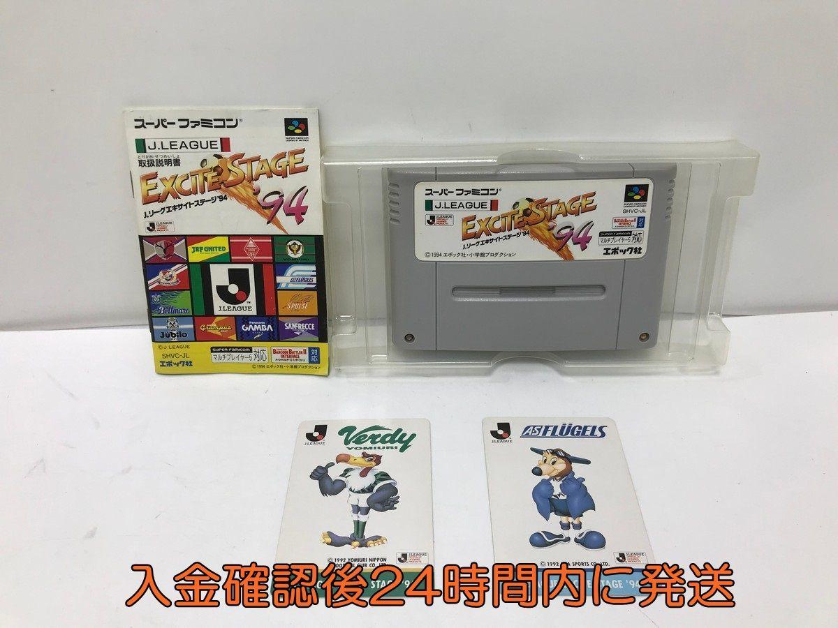 【1円】SFC Jリーグエキサイトステージ94 スーパーファミコン ゲームソフト 動作確認済 1A0740-034yy/F3_画像3