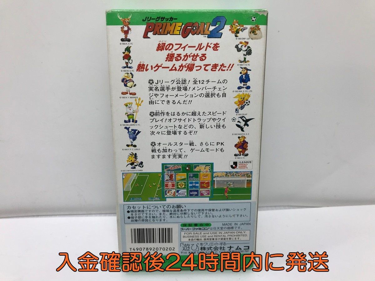 【1円】SFC Jリーグプライムゴール2 スーパーファミコン ゲームソフト 動作確認済 1A0740-036yy/F3_画像2