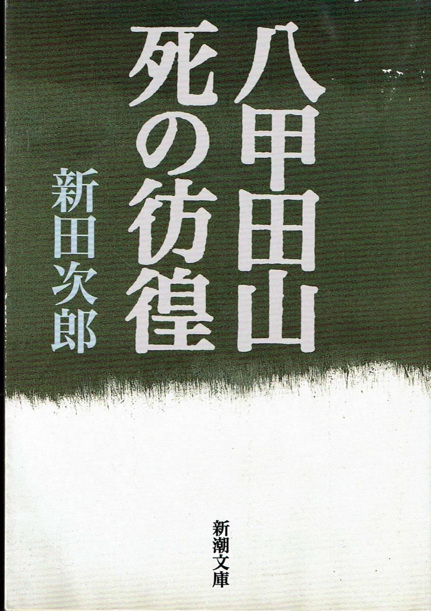 新田次郎、八甲田山、死の彷徨 ,MG00001_画像1