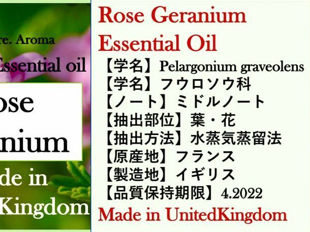【グリーン感が苦手な方に】英国製ピュア&ナチュラル精油ローズゼラニウム5ml