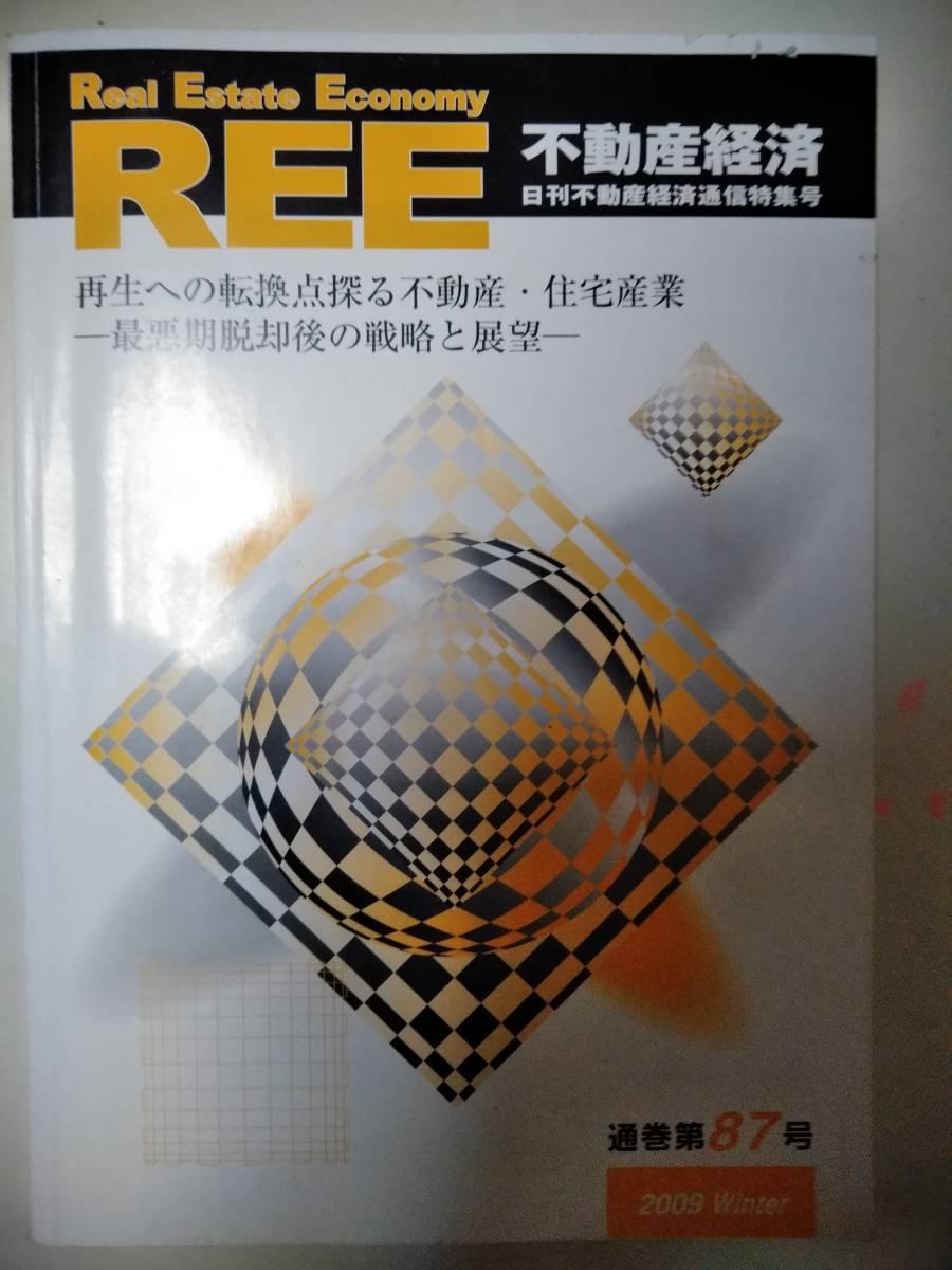 即決・送料込 日刊不動産経済通信特集号 通巻第87号 _画像1