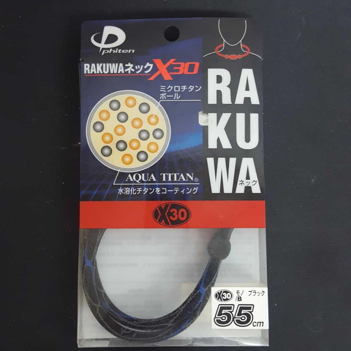 ファイテン RAKUWAネック X30 ミクロチタン ブラック 肩凝り_画像3
