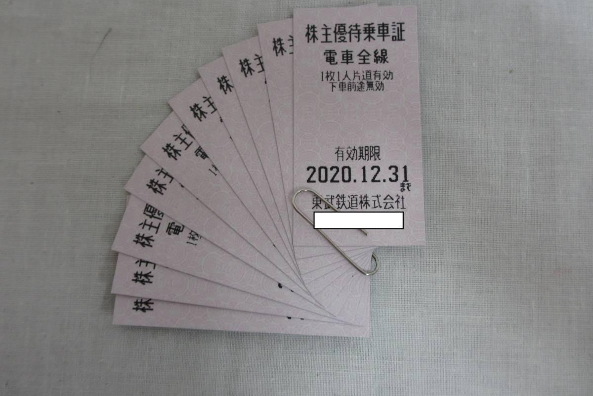 ④★東武鉄道 株主優待乗車証 10枚 有効期限 2020/12/31★_画像1