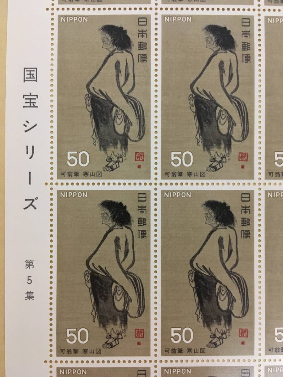 可翁筆 寒山図 記念切手シート 50円x20枚 国宝シリーズ 第5集