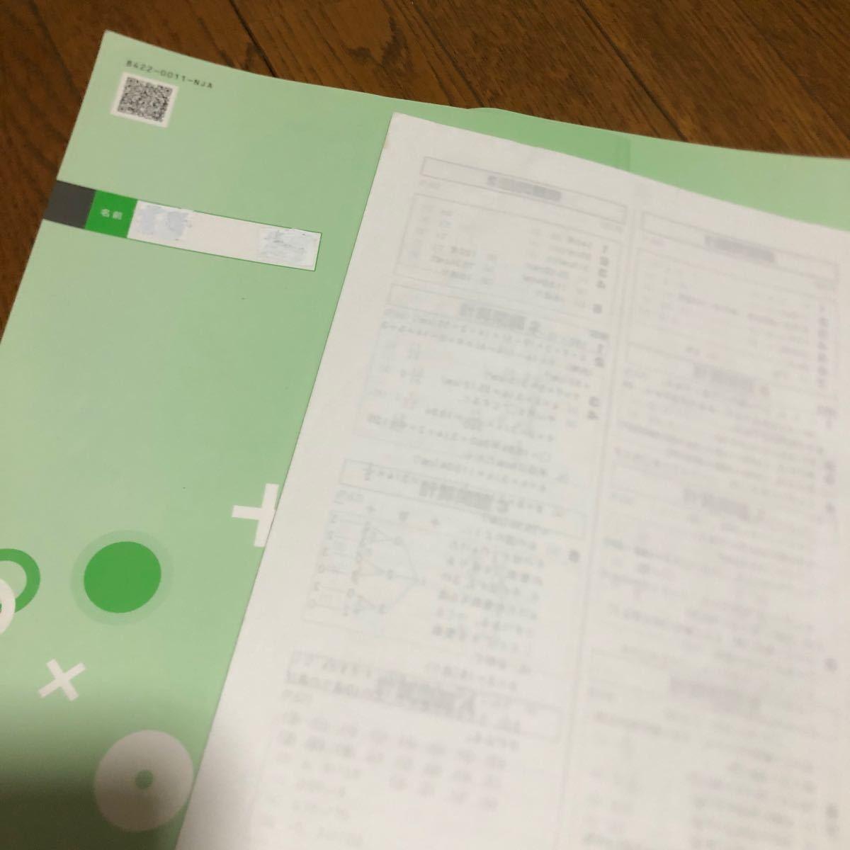 中学受験 小学5年 サマーVゼミ 新演習冬季テキスト 国語、算数 3冊中古使用品