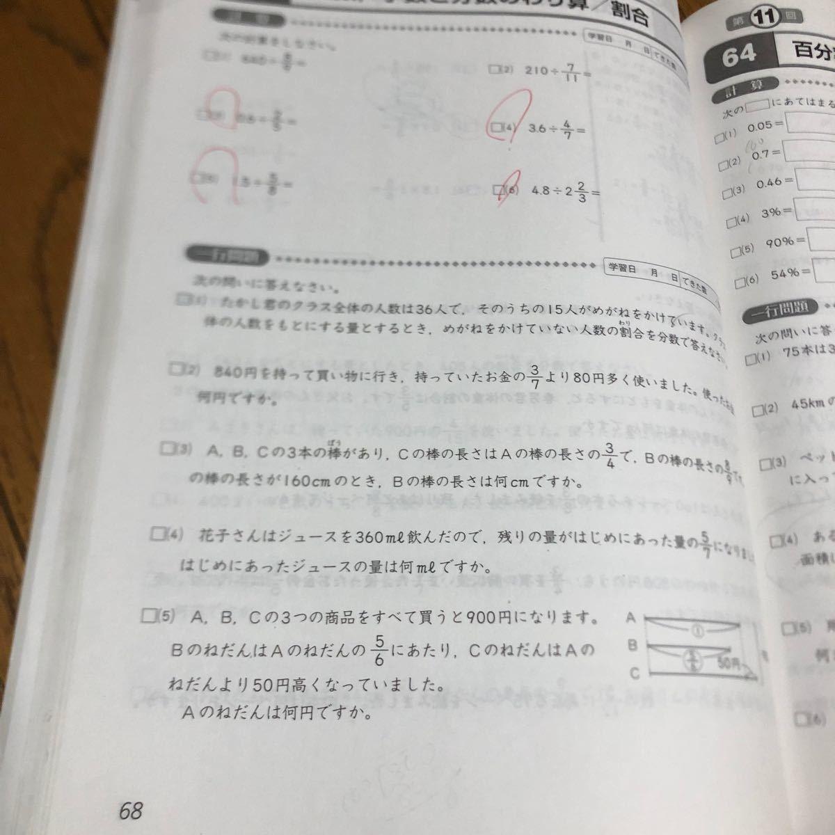 中学受験 新演習 小学5年計算日記 上下 中古使用品