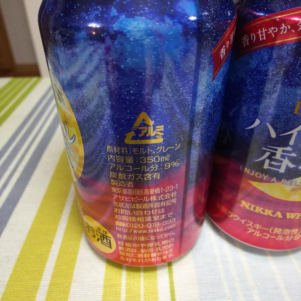 ★ハイボール香る夜★6本。北海道限定 ブラックニッカ、ニッカウイスキー チューハイ お酒.