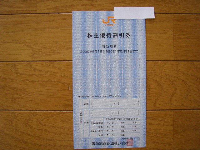JR東海 株主優待割引券 1枚 2020.6/1~2021.5/31まで有効_画像1