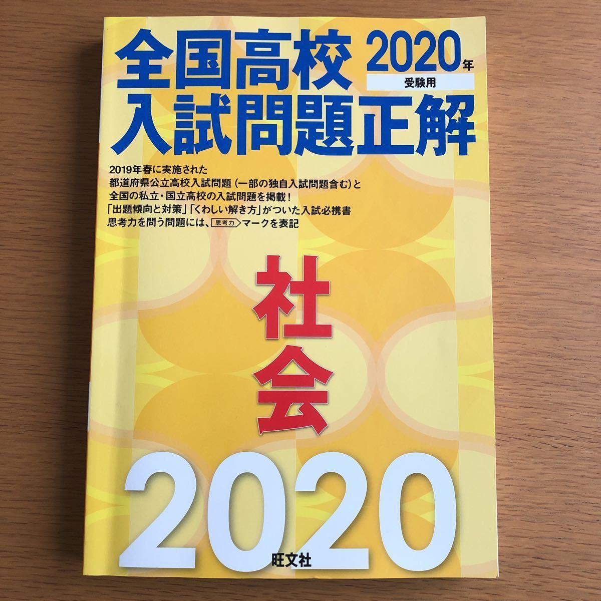 全国高校入試問題正解 社会 2020年受験用 旺文社 _画像1