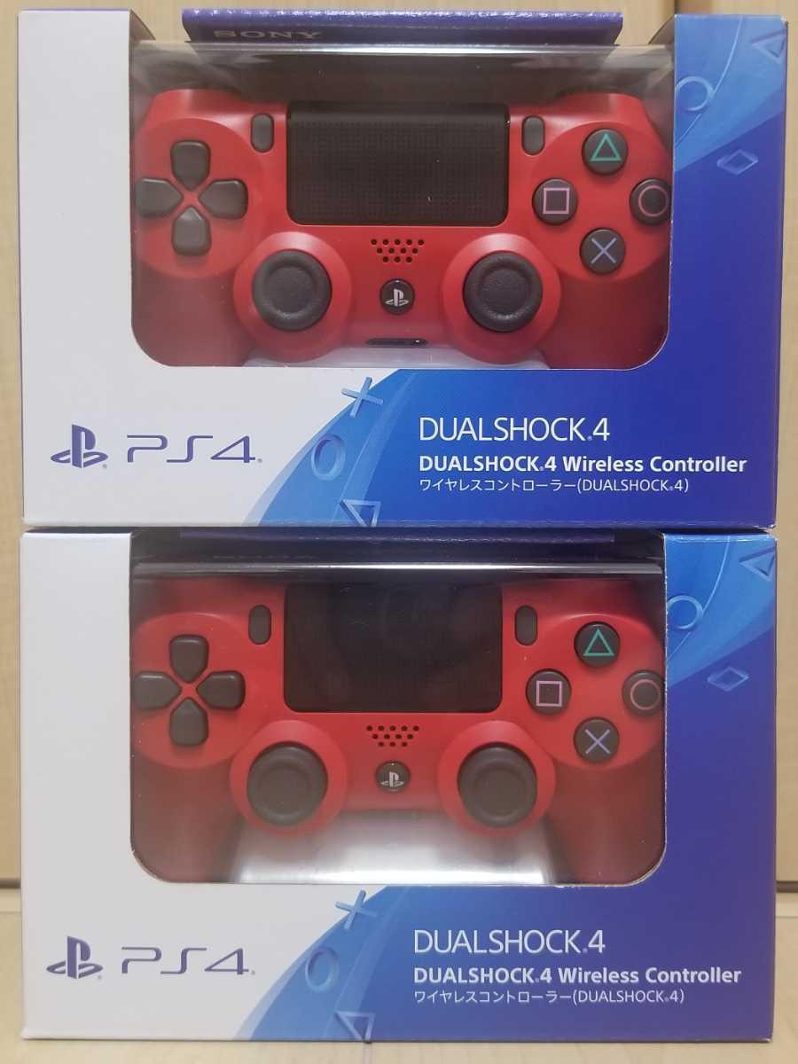 2個セット 新品 送料無料 未開封 即決 SONY PlayStation4 DUALSHOCK4 純正  ワイヤレス コントローラー PS4 マグマレッド DUALSHOCK 4
