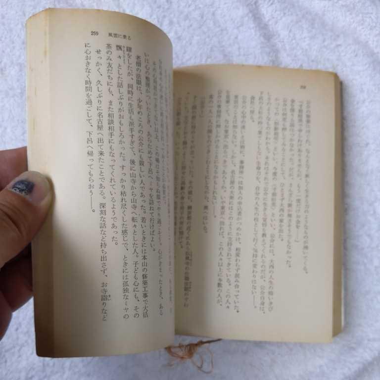 風雲に乗る (角川文庫) 城山 三郎 訳あり_画像9