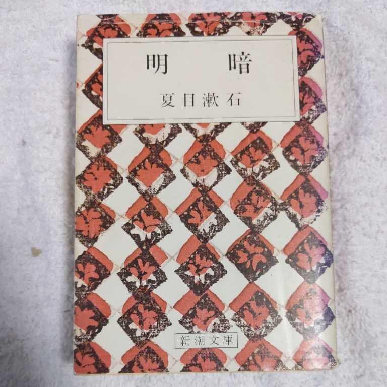 明暗 (新潮文庫) 夏目 漱石 訳あり ジャンク 9784101010199_画像1