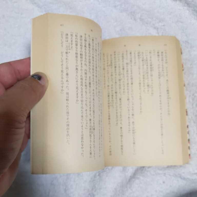 明暗 (新潮文庫) 夏目 漱石 訳あり ジャンク 9784101010199_画像10