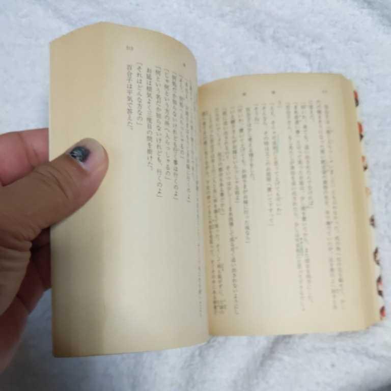 明暗 (新潮文庫) 夏目 漱石 訳あり ジャンク 9784101010199_画像7