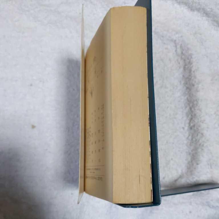 明暗 (新潮文庫) 夏目 漱石 訳あり ジャンク 9784101010199_画像4