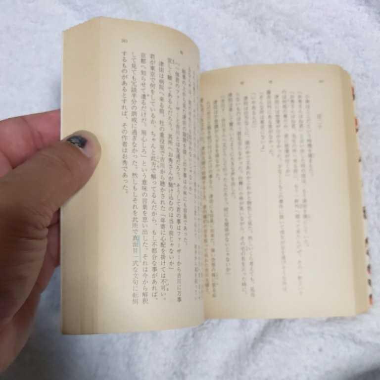 明暗 (新潮文庫) 夏目 漱石 訳あり ジャンク 9784101010199_画像9