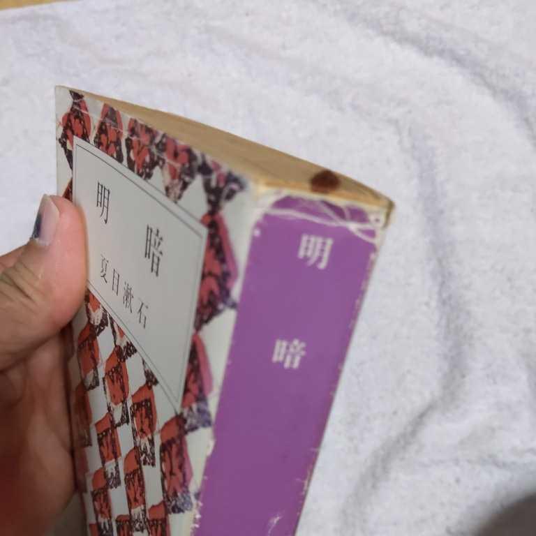 明暗 (新潮文庫) 夏目 漱石 訳あり ジャンク 9784101010199_画像6