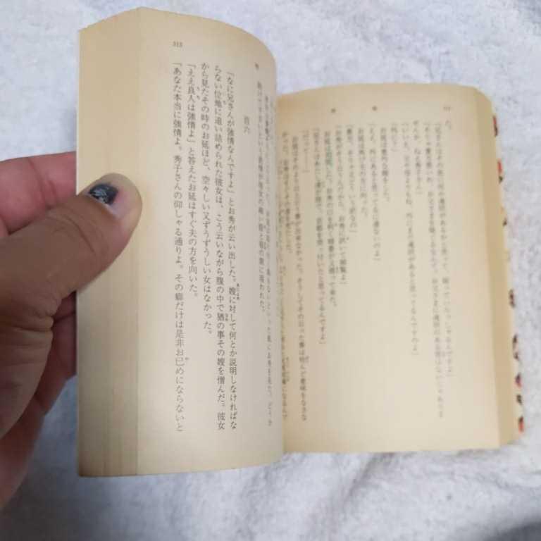 明暗 (新潮文庫) 夏目 漱石 訳あり ジャンク 9784101010199_画像8